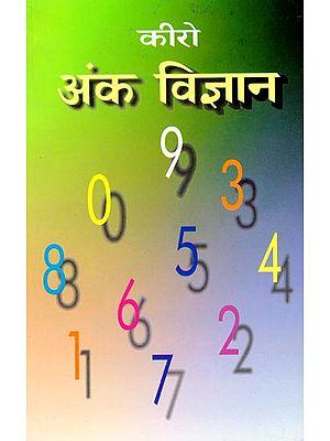 अंक विज्ञान: Numerology