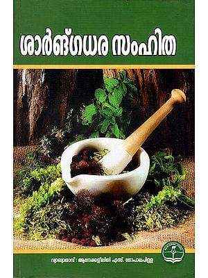 Sarngadara Samhitha - Ayurveda (Malayalam)