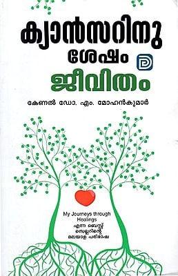 Cancerinusesham Jeevitham - Autobiography (Malayalam)