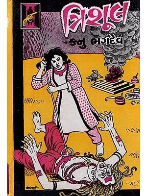 Trishul -Crime Novel (Gujarati)