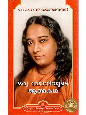 Autobiography of Yogi (Malayalam)