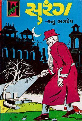 Surang -Thriller Story (Gujarati)