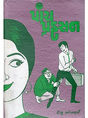 Panch Prahsan - Short Stories (Gujarati)