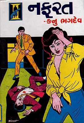 Nafrat - Hate Story (Gujarati)