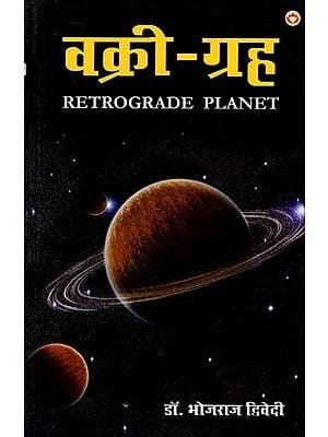 वक्री-ग्रह: Retrograde Planet