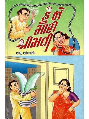 Hu Ne Mari Shrimati- Short Stories (Gujarati)
