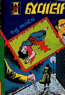 Jwala -Short Stories (Gujarati)