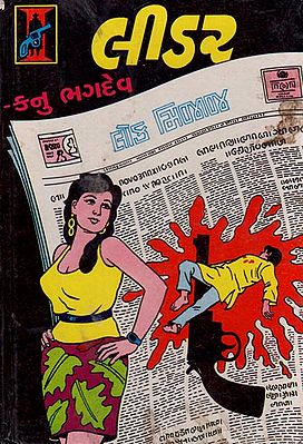 Leader -Short Stories (Gujarati)