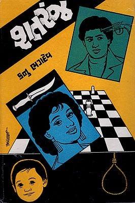 Shatranj (Gujarati)