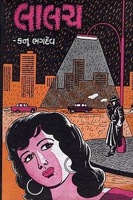 Lalach - Short Stories (Gujarati)