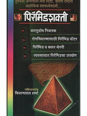 पिरॅमिडशक्ती - Pyramid Shakti (Marathi)