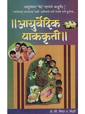 आयुर्वेदिक पाककृती - Ayurvedic Recipes (Marathi)
