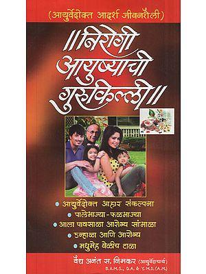निरोगी आयुष्याची गुरुकिल्ली - The Key To A Healthy Life (Marathi)