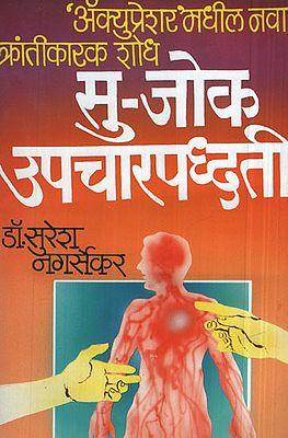 सुजोक उपचारपध्द्ती - Suejock Therapy (Marathi)