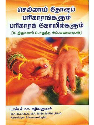 செவ்வாய் தோஷப் பரிகாரங்களும் பரிகாரக் கோயில்களும்: Chevaai Dhosa Parigarangalum Parigaara Kovilgalum (Tamil)