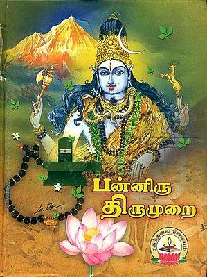 பன்னிரு திருமுறை: Panniruthirumurai-Moolam (Tamil)