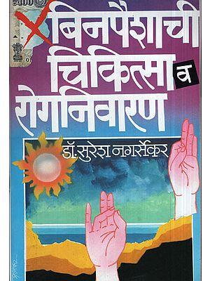 बिनपैशाची चिकित्सा रोगनिवारण - Therapeutic Treatment Of Infectious Diseases (Marathi)