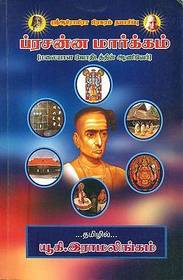 ப்ரசன்ன மார்க்கம்: Prasanna Markam (Tamil)