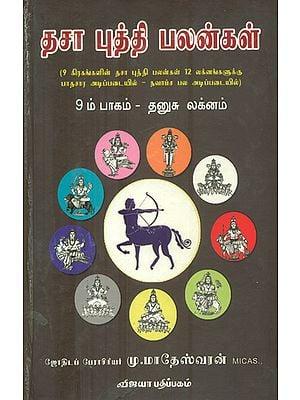Dhasa Pudhi Palanga (Tamil)