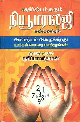 நியூமராலஜி: Numerology (Tamil)