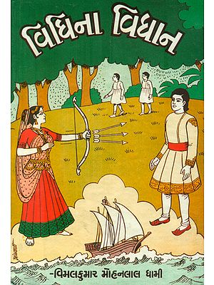 Vidhi Na Vidhan  - Short Stories (Gujarati)