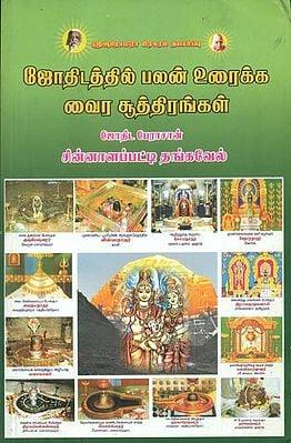 ஜோதிட த்தில் பலன் உரைக்க வைர சூத்திரங்கள்: Basic Formulae of Astrology (Tamil)