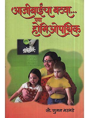 आजीबाईंचा बटवा पण होमिओपॅथिक - Grandparents But Homeopathic (Marathi)