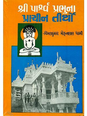 Ansient pilgrimage of Shree Parshava Nath  -  (Gujarati)