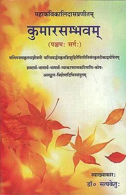 कुमारसम्भवम: Kumarasambhavam