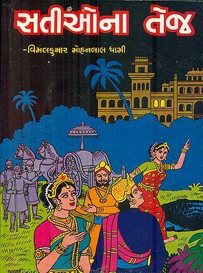 Sationa Tej - (Gujarati)
