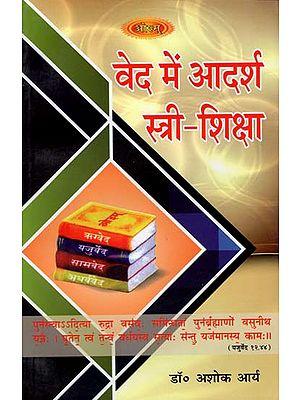 वेद में आदर्श स्त्री-शिक्षा: Female Education in Ideal Veda