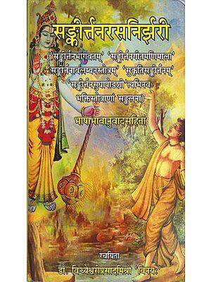 सङ्कीर्त्तसनिर्झरी: Sankirtan Rasa Nirjhari