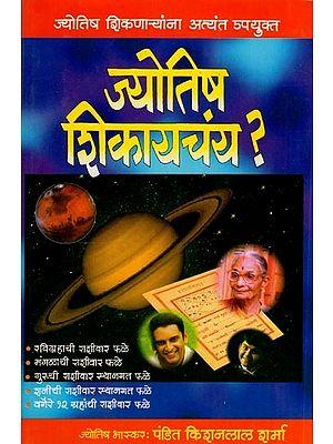 ज्योतिष शिकायचंय ? - Want To Learn Astrology ? (Marathi)