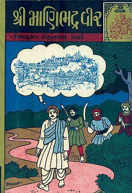 Shree Manibhadra Veer -  Short Stories (Gujarati)