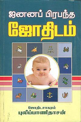ஜனனப் பிரபந்த ஜோதிடம்: Janana Prabanda Jodhidam (Tamil)