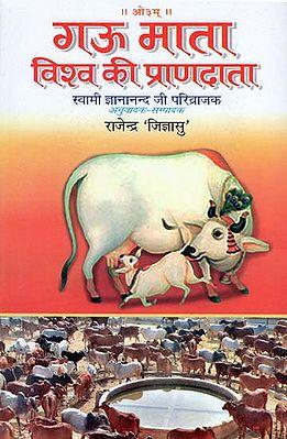 गऊ माता विश्व की प्राणदाता: Gau Mata - Vishwa Ki Pranadata