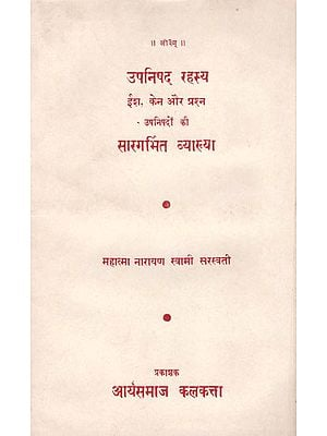 उपनिषद रहस्य : Secrets of Upnishad (An Old and Rare Book)