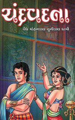 Chandravadana - Short Stories (Gujarati)