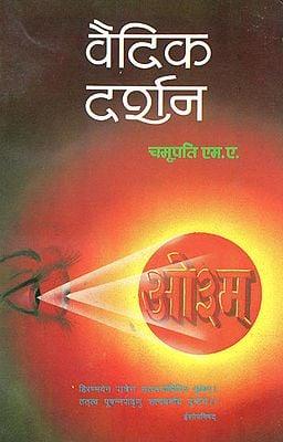 वैदिक दर्शन : Vedic Darshan