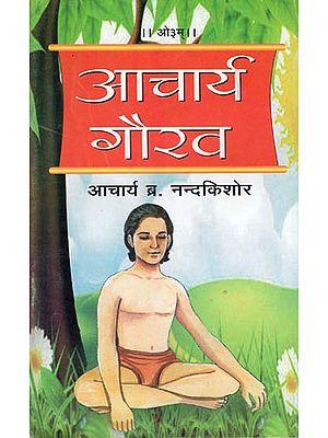 आचार्य गौरव: Acharya Gaurav