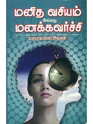 மனித வசியம் அல்லது மனக்கவர்ச்சி: Human Wit or Charm (Tamil)