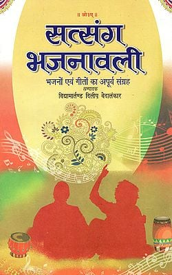 सत्संग भजनावली : Satsang Bhajnavali