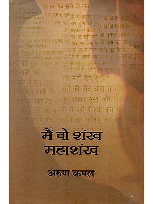 मैं वो शंख महाशंख: Collection of Poems by Arun Kamal
