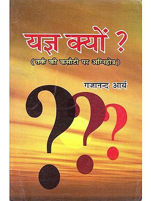 यज्ञ क्यों ?: Why Yajna ?
