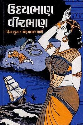 Udaybhan Veerbhan (Gujarati)