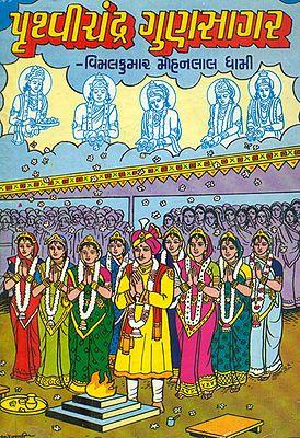 Prithvi Chandra Gunsagar - Short Stories (Gujarati)
