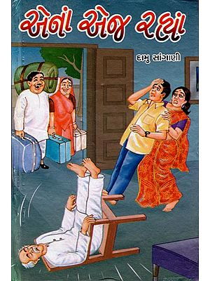 Aena Aej Rahiya - (Gujarati)