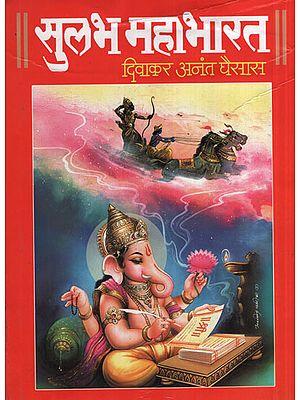 सुलभ महाभारत - Easy Mahabharata (Marathi)