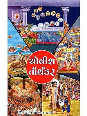 Chovish Tirthankar (Gujarati)