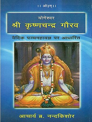 श्री कृष्णचन्द्र गौरव : Shri Krishna Chandra Gaurav